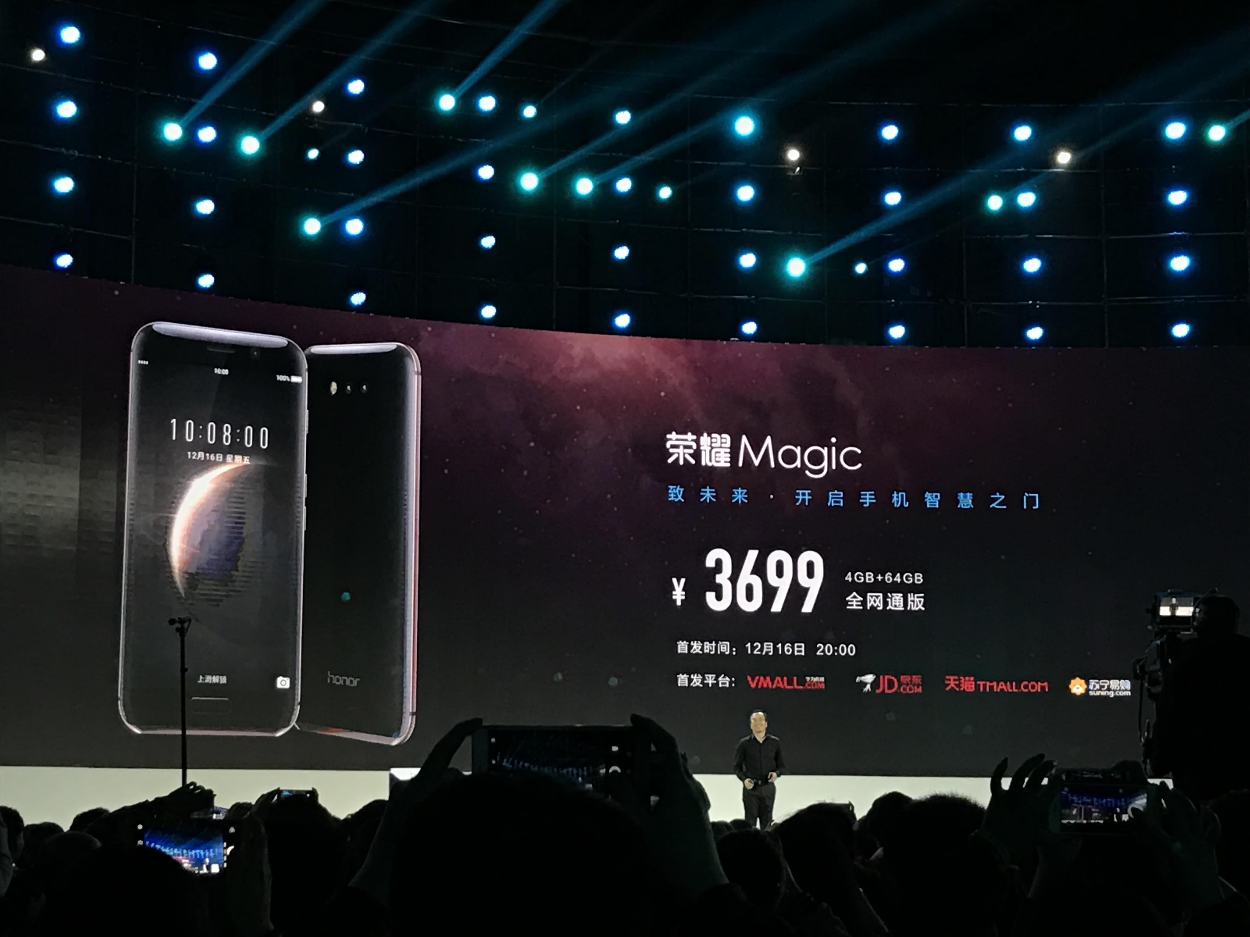 荣耀Magic发布:华为自研闪充 售价3699元的照片 - 12