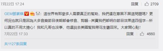 闹不和?邓紫棋澄清与吴亦凡冲突:没事 大家开心点