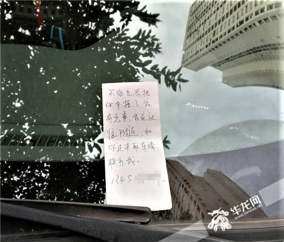 暖男撞了别个车 5小时未等到车主 留下这样一张字条……