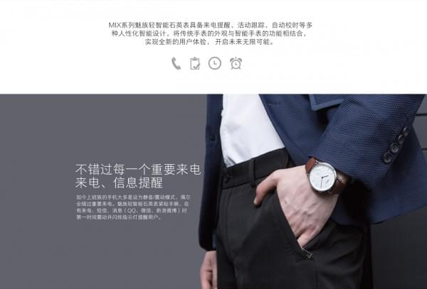 魅族智能手表开卖 999元起 240天续航的照片 - 10