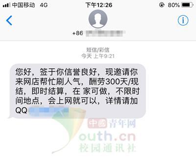 图为大学生暑期收到了虚假兼职短信。受访者供图