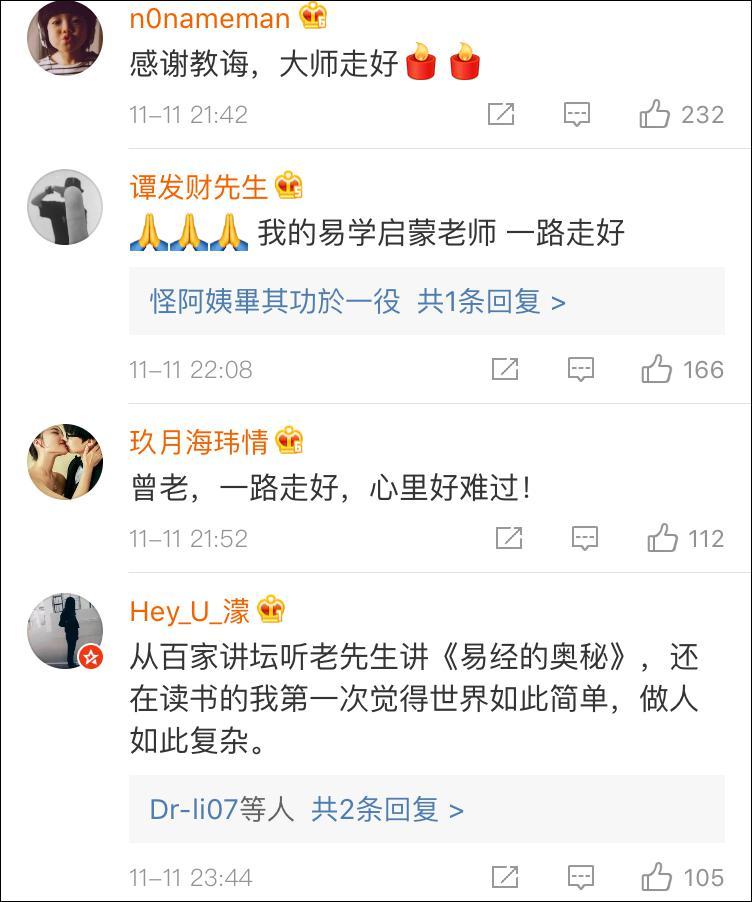 台湾国学大师曾仕强去世 曾多次登上《百家讲坛》