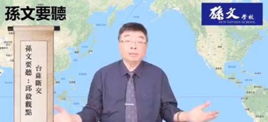 台湾外交血崩马上来临?邱毅:2年内还得被断交
