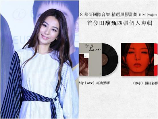 田馥甄将发黑胶唱片
