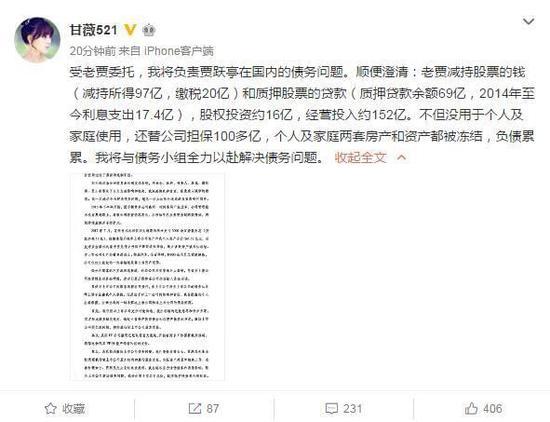 贾跃亭妻子微博再发声:将全力以赴解决债务问题