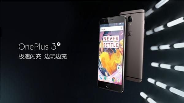 硬件提升明显:国行一加手机3T发布 售价2699元起的照片 - 6