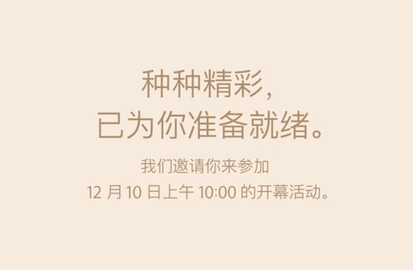 上海第七家苹果零售店将会在12月10日开业的照片 - 1
