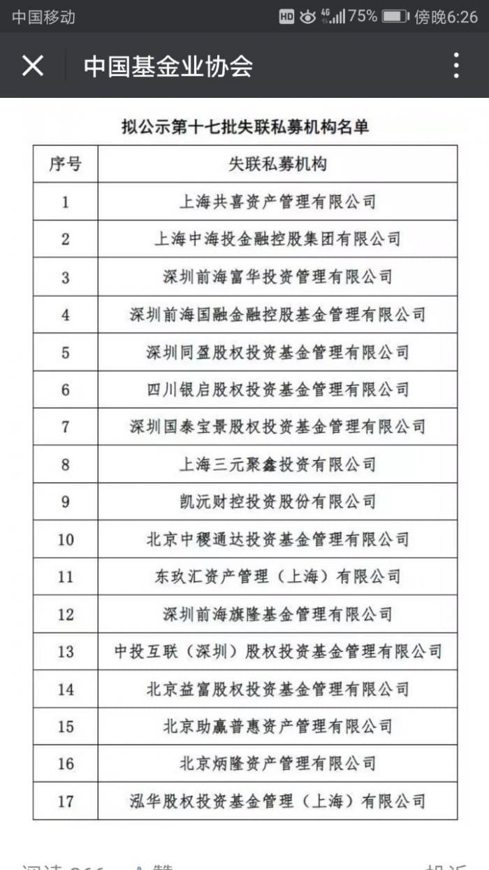 前海旗隆被列失联名单 三月内无联系将被注销登记