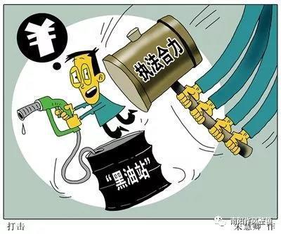 河南南阳官方发文怒批:邓州黑加油站屹立12年不倒