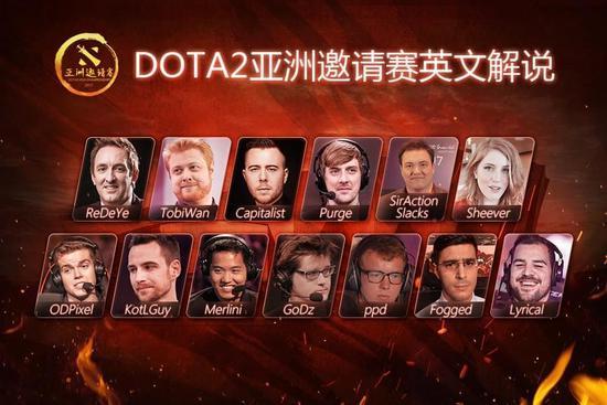 有惊喜!DOTA2亚洲邀请赛解说名单公布