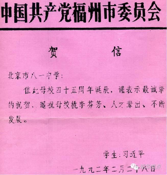 1992年,时任福州市委书记的习近平,向学校45周年校庆发来贺信。