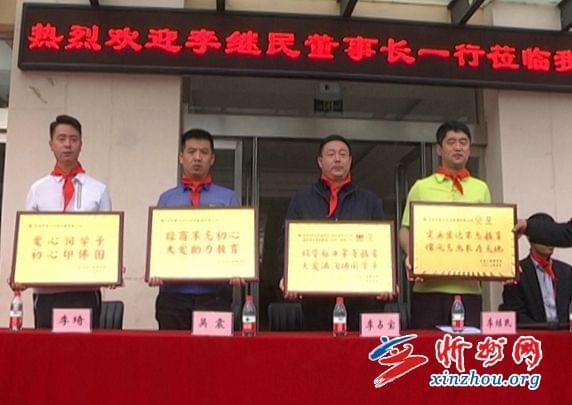 北京爱心人士向五台山常青学校捐款二十余万元