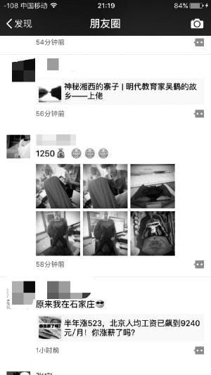 """对于客服人员拍照发朋友圈的做法,对方则称""""他太小不懂事儿""""."""