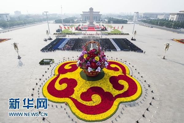庆祝中华人民共和国诞辰67周年 - 静远山人 - 静远山人