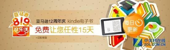 Kindle免费书活动第10天 科幻+官场百态