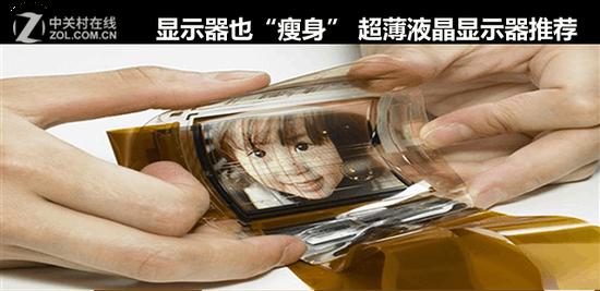 """显示器也""""瘦身"""" 超薄液晶显示器推荐"""