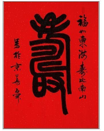 《寿》(作品来源:【易从网】)-寿字书法 给老人祝寿的经典礼品