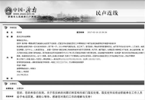 老农致信济南市长求助寻子 离家3年杳无音信