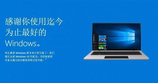 Windows 10应该永远免费吗?的照片 - 7