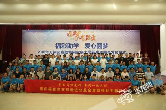 重庆福彩助学活动走进万州 资助1107名特困大学新生圆梦