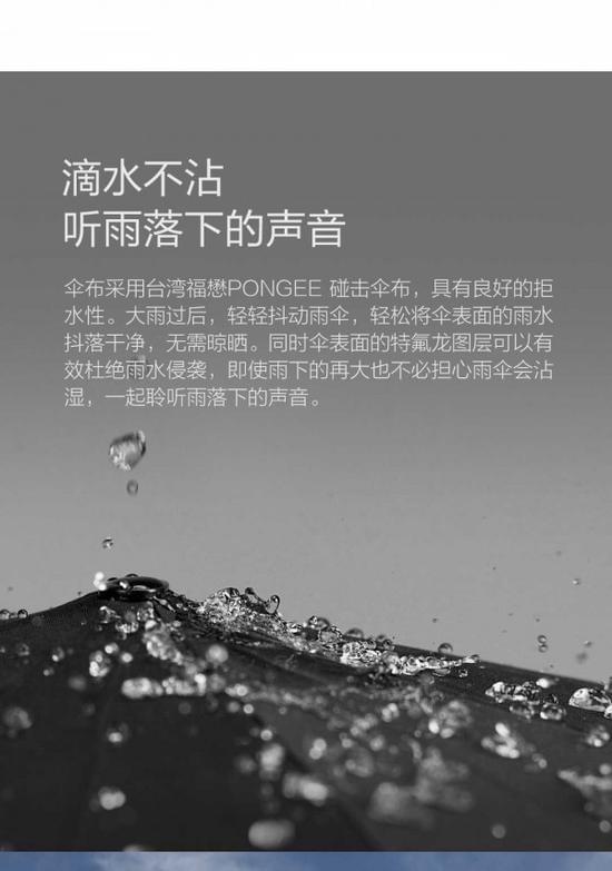 小米品罗晴雨伞发布:无按钮设计/高强度防晒、69元的照片 - 3
