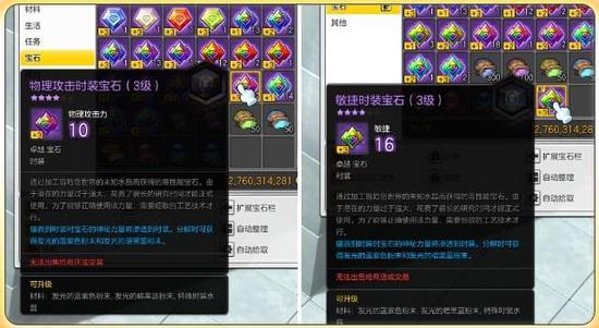 冒险岛2全新宝石系统让自己变得更加强劲
