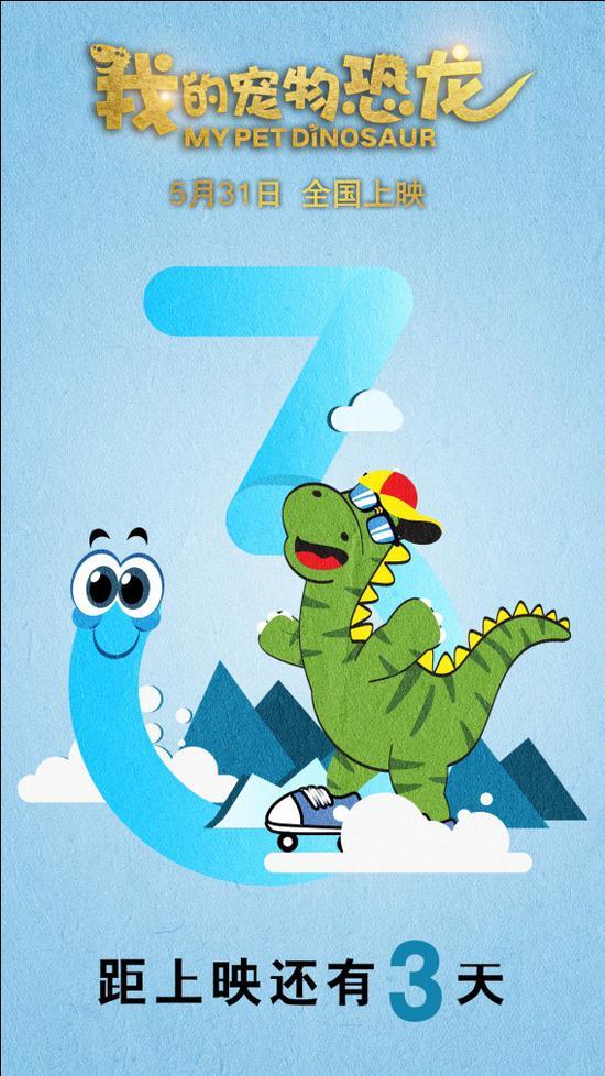 倒计时3天《我的宠物恐龙》手绘海报引发无限猜想