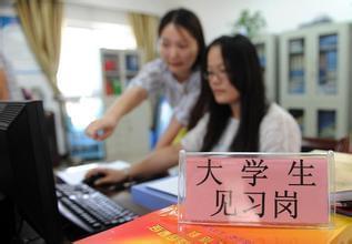 西安企业见习大学生留用率过五成可获补贴