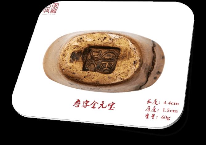 藏 刘老师旧藏寿字纹足金金元宝诚寻实力收藏家