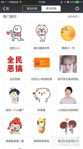 微信上限表情周年主题60喜迎成立广西壮族自治区绘画取消1这些表情你有?图片