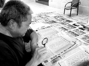 75岁老人放大镜看走势图中三等 小奖更是不断