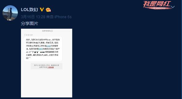 英雄联盟OMG中单Icon禁赛惨遭恶搞 骗子无孔不入