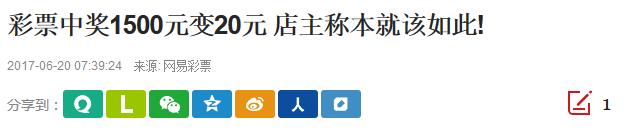 辉哥说彩:还想黑中国彩票? 主任轻松出招化解