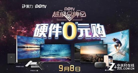 购电视出有用等 PPTV超级品牌日叫板乐视
