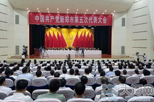新郑市第五次党代会召开 后五年生产总值瞄准