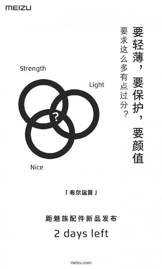 魅族自曝新旗舰MX6设计、配置:快充成标配的照片 - 5