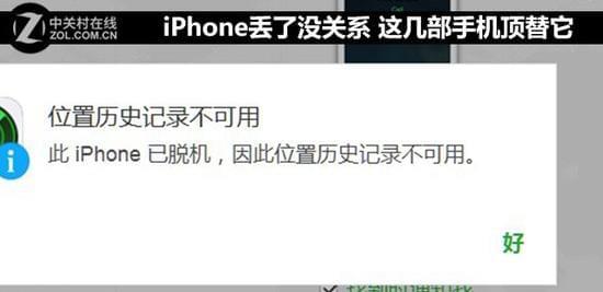 iPhone丢了没关系 这几部手机顶替它(未完成)