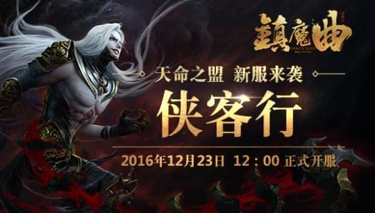 《镇魔曲》12月23日新服 冬雪节五大活动开启