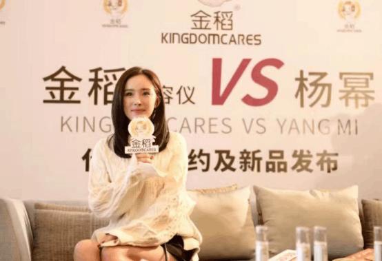 2017再创辉煌!金稻美容仪续签杨幂为形象代言人!