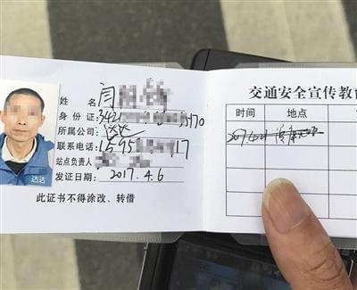 杭州为外卖小哥发驾照