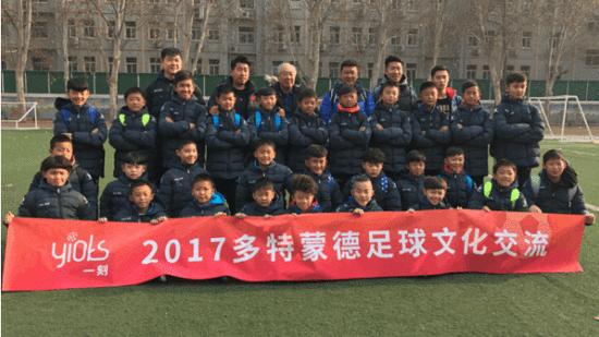 一刻·多特蒙德足球冬令营开启 郑州小将赴德训练