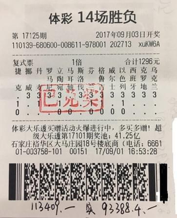 懂球弟1296元中头奖11万 上个月刚中任九头奖