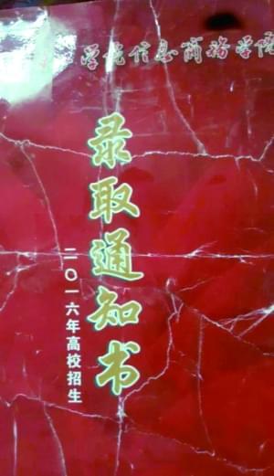 录取通知书被同学妈妈撕碎 仅因与丈夫吵架生气