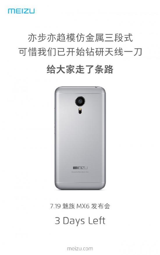 魅族自曝新旗舰MX6设计、配置:快充成标配的照片 - 2