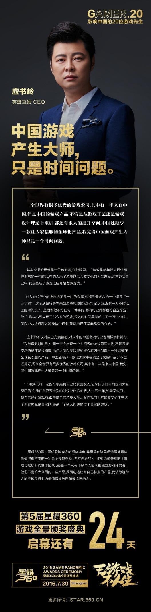 Gamer20应书岭:中国游戏产生大师 只是时间问题