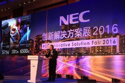 2016NEC创新解决方案展聚焦智慧城市建设