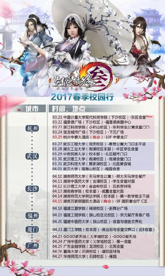 """《剑网3》校园行""""江湖之夜""""晚会今夜开幕"""