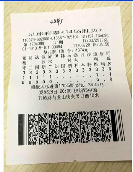彩民4374元复式票中48万足彩头奖 冷门挑选精准