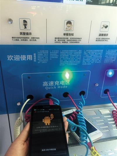 北京西站手机充电被强装软件 充电公司遭诉侵权