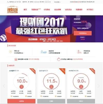 """P2P网贷平台""""理财团""""疑跑路"""